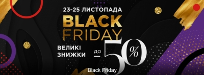 Black Friday Репетиция в Фокстрот!