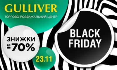 ТРЦ Gulliver празднует Черную пятницу!