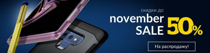 Акция! November Sale В Чехле!