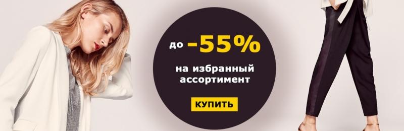 Red.ua дарит скидки до 55% на избранный ассортимент!