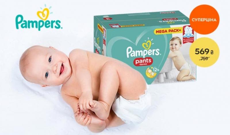 Розетка дарит приятные цены на подгузники-трусики Pampers Pants!