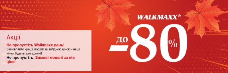 Шок! Скидки до 80% на Walkmaxx Day!