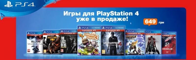 Внимание! Лучшие игры для PlayStation 4 всего за 649 грн в Цитрус!