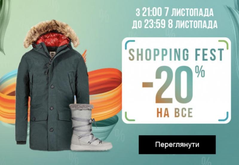 Внимание! Shopping Fest в Intertop!