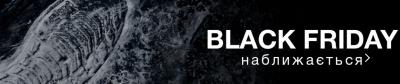 Не пропусти! Black Friday в INTERTOP! Скидки до 90%
