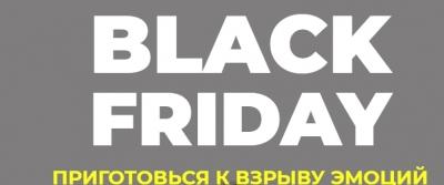 Parfums.ua празднует Black Friday!