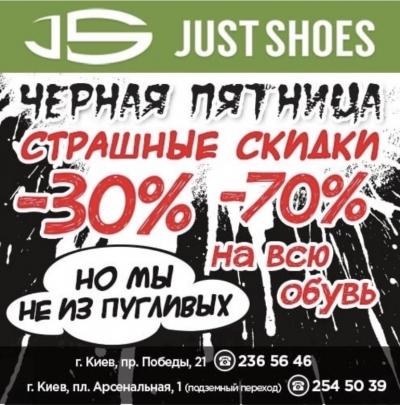 Черная пятница подобралась к Just Shoes!