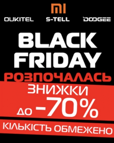 Black Friday в S-TELL!