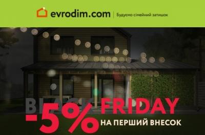 Черная пятница от Evrodim!