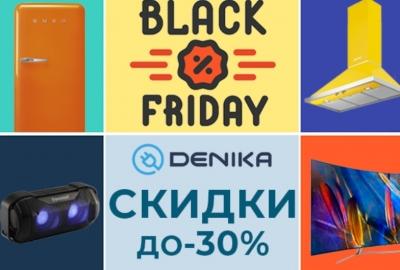 Черная пятница подобралась к Denika.ua!