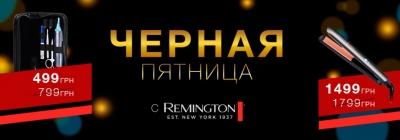 Скидки на товары Remington в Repka.ua!