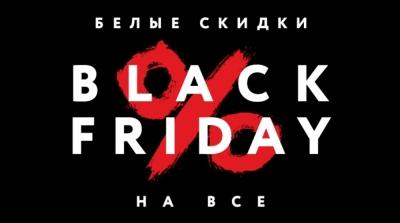 Black Friday в ARGO!