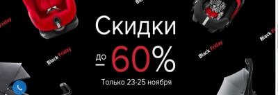 Магазин Avtokrisla празднует Black Friday!