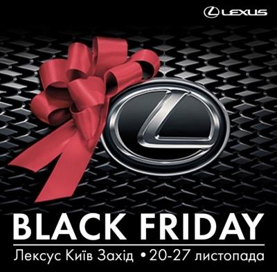 Black Friday в Лексус Киев Запад!