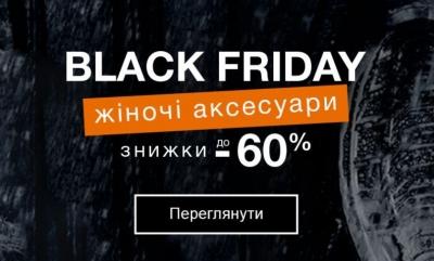 Женские аксессуары по приятной цене на Black Friday!