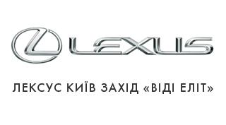 Черная пятница в Лексус Киев Запад