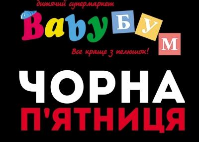 Black Friday в Baby Бум!