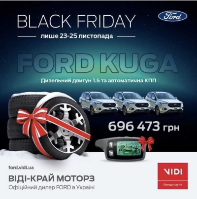Супер цена на Ford Kuga!