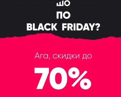 Черная пятница в Shonada.com!