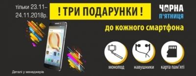 Покупай любой смартфон и получай ТРИ подарка!
