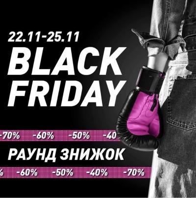 Цум празднует Black Friday!