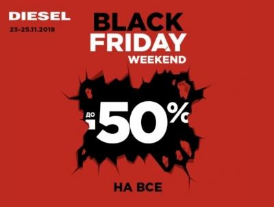 Black Friday в Diesel