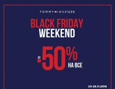 Black Friday в Tommy Hilfiger