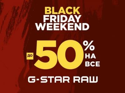 Черная пятница пришла в G-Star Raw