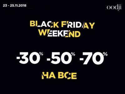 Oodji празднует Черную пятницу!