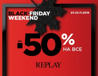 Replay празднует Черную пятницу! Не упусти момент!