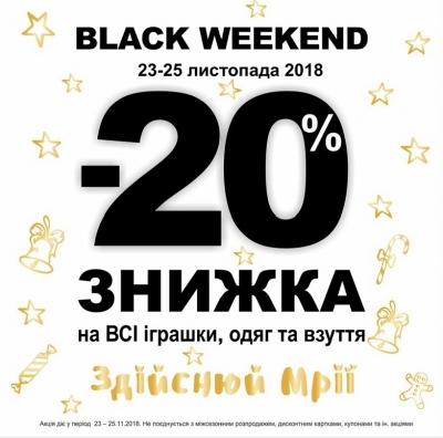 Внимание! Black Friday в Смик