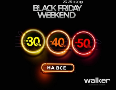 Walker празднует Черную пятницу!
