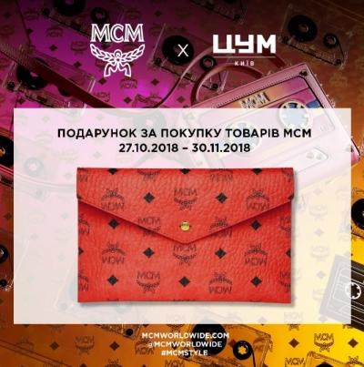 7810d19c7507 ЦУМ Киев - скидки, распродажи и акции - BigSale - Территория больших ...