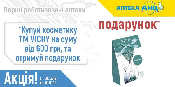 """Аптека Низких Цен дарит возможность получить подарок от ТМ """"VICHY"""""""