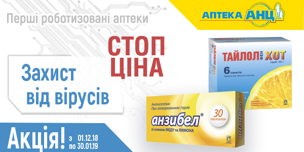 """Препараты от вирусов """"Тайлол Хот"""" и """"Анзибел"""""""