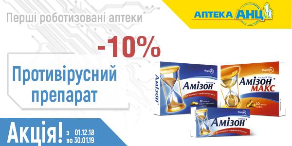 "Противовирусные препараты ""Амизон"""