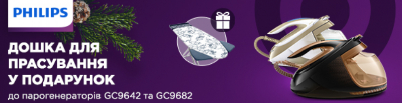Гладильная доска в подарок f0427f6805d6b