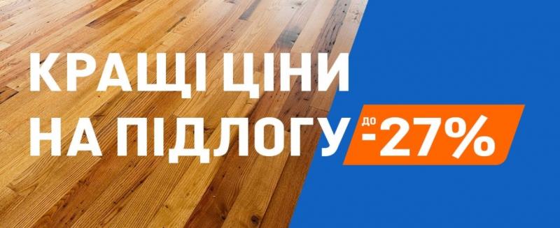 27.ua дарит низкие цены на строительные материалы для пола!