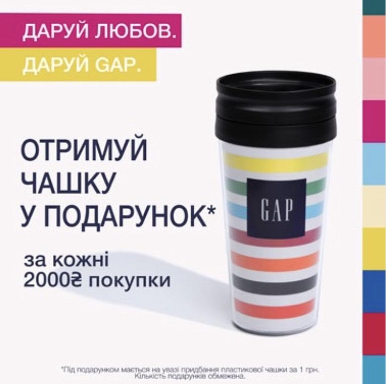Акция! Gap дарит отличный подарок!