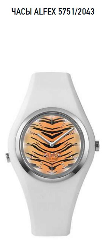 Часы ALFEX 5751/2043 по супер цене!