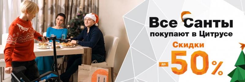 Долгожданные новогодние скидки в Цитрус!