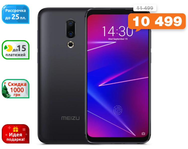 Низкая цена на Meizu 16 6/64Gb