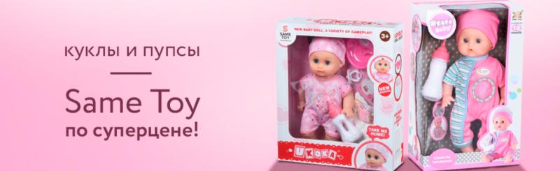 Супер цена на куклы и пупсы Same Toy!