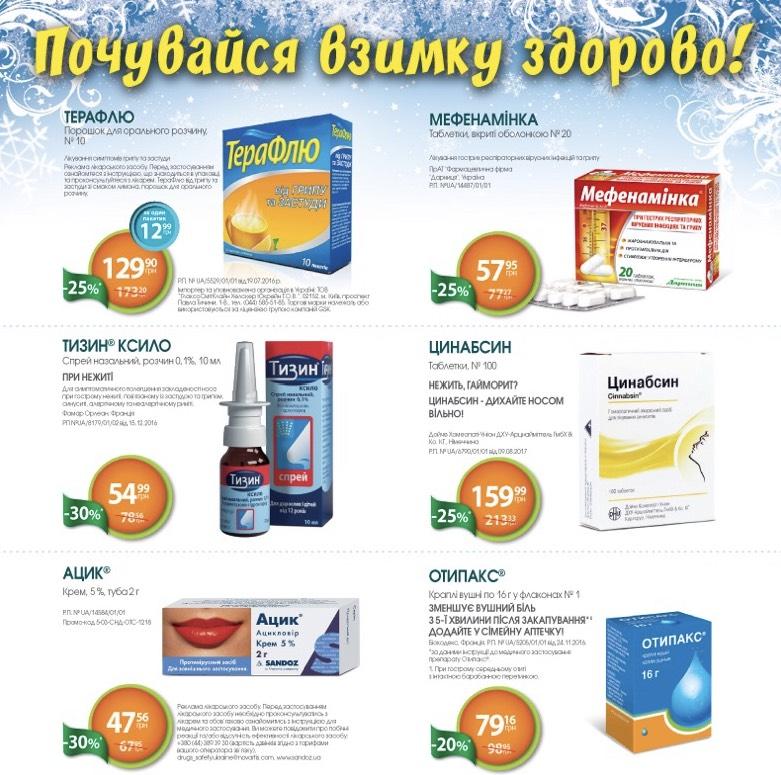Препараты от простуды по супер цене!