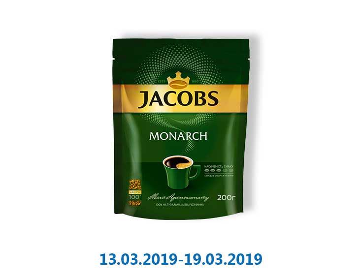 Кофе Jacobs Monarch растворимый сублимированный ТМ «Jacobs» - 200 г
