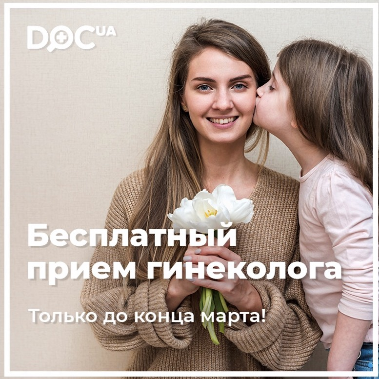 "Супер предложение от клиники ""Мать и дитя"""