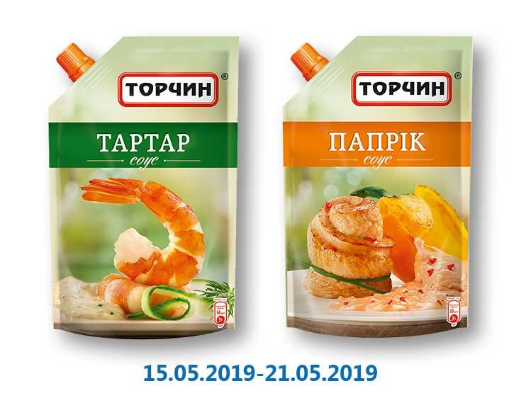 Соус «Тартар»/«Папрік» ТМ «Торчин» - 200 г