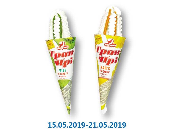 Мороженое «Гран-Прі», пломбир с подваркой манго/ киви, рожок ТМ «Ласунка» - 145 г