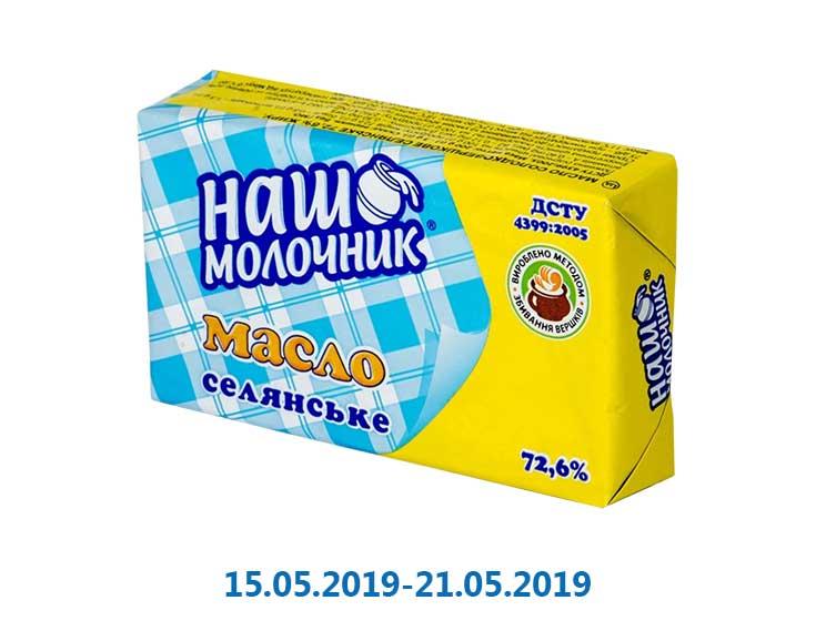 Масло сладкосливочное крестьянское, 72,6% ТМ «Наш Молочник» - 200 г