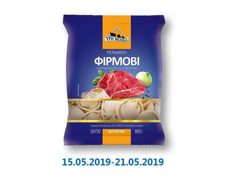Пельмені «Фірмові» со свининой и говядиной ТМ «Три Ведмеді» - 0,8 кг